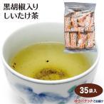 黒胡椒入りしいたけ茶 40袋入 送料無料 ゆうパケットにてお届けします。 粉末茶 しいたけ茶 調味料 冷え性対策