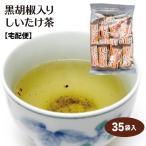 「宅配便」黒胡椒入りしいたけ茶 コラーゲン配合 45袋(簡易包装でお届け)