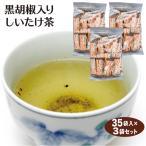 【特別価格同梱対象】黒胡椒入りしいたけ茶 45袋 3個セット 楽天ランキング1位 とうがらし梅茶(唐辛子梅茶)の姉妹品 【簡易包装】【送料無料】