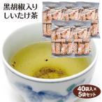 【特別価格同梱対象】黒胡椒入りしいたけ茶 45袋 5個セット  楽天ランキング1位 とうがらし梅茶(唐辛子梅茶)の姉妹品【簡易包装】【送料無料】