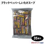 「宅配便」ブラックペッパーしいたけスープ 55袋