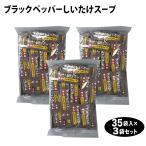 ブラックペッパーしいたけスープ 送料無料 (48袋)3個セット しいたけ茶 黒胡椒 しいたけ茶 椎茸茶