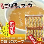 ぴり辛ごぼうのスープ お徳用 30袋  ごぼうのスープ 粉末茶 炊き込みご飯の素 調味料 冷え性対策 とうがらし梅茶