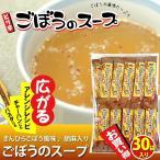 ぴり辛ごぼうのスープ お徳用 30袋×3個セット  ごぼうのスープ 粉末茶 炊き込みご飯の素 調味料 冷え性対策 とうがらし梅茶