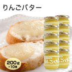 テレビで話題 りんごバター200g×10個セット 信州産のりんごを使用したスプレッドです。バター ジャム パン、ヨーグルトに!