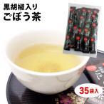 黒胡椒 入り ごぼう茶 45袋【メール便】