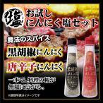お試しにんにく塩 セット(黒胡椒にんにく塩、唐辛子にんにく塩)(36606-36610)