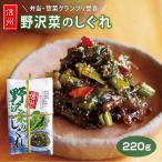 信州 野沢菜のしぐれ(のざわなしぐれ)/野沢菜しぐれ 野沢菜 時雨煮 しぐれ煮 220g 長野県のお土産
