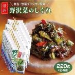長野 お土産 信州 野沢菜のしぐれ 220g×24個セット(おまけ付) 信州名物野沢菜を使用して丁寧に炊き上げました。野沢菜 野沢菜のしぐれ