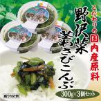 【冷蔵】徳用野沢菜茎わさび昆布300g×3個セット