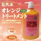 ショッピングオレンジ 【送料無料】オレンジトリートメント 1000g