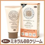 ショッピングBBクリーム ミネラルBBクリーム 美容液 ファンデーション アズマ商事 BBクリーム 旅美人 UV 紫外線対策