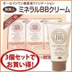 ショッピングBBクリーム ミネラル BBクリーム 2個+1個プレゼント 3個セット アズマ商事 旅美人 UVカット 紫外線対策
