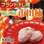 【送料無料・冷凍】市田柿(いちだかき)ご自宅用 800g(800グラム) 南信州産