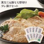 送料無料 漢方三元豚の仙台味噌タレ漬け