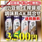 「送料無料」小豆島生搾醤油4種4本詰合「smtb-t」