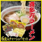 喜多方ラーメン6食チャーシュー・メンマ・味玉子セット喜多方ラーメン 6食 自家製 チャーシュー具材付 河京