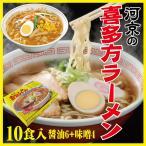喜多方ラーメン10食入 河京 喜多方 らーめん 生ラーメン セット 醤油スープ6食、味噌スープ4食 付き