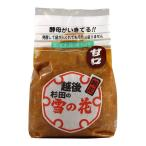 雪の花 甘口 1kg 杉田味噌 クール便