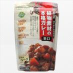 植物素材の本格カレー辛口 135g 創健社