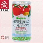 愛情くらぶ エコロ 提供 食品・ドリンク・酒通販専門店ランキング14位 ナガノトマト 信州生まれのおいしいトマト低塩 190g