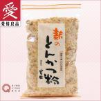 麩のとんかつ粉 国産小麦100%使用 加賀麩司宮田 120g