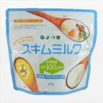 スキムミルク 200g よつ葉乳業
