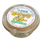 ピーナッツバター 有糖 150g 欧都香 千葉県落花生使用