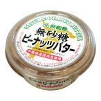 ピーナッツバター 無糖 150g 欧都香 千葉県落花生使用