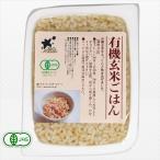 ビオマルシェ 有機玄米ごはん 160g