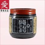 九鬼 純ねり胡麻(黒) 150g