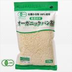 オーガニックパン粉 120g 酒井食品加工所 有機小麦粉100%使用
