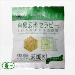 Yahoo! Yahoo!ショッピング(ヤフー ショッピング)有機玄米セラピー(素焼き)