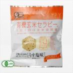 Yahoo! Yahoo!ショッピング(ヤフー ショッピング)アリモト 有機玄米セラピー(うす塩味)