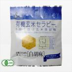 Yahoo! Yahoo!ショッピング(ヤフー ショッピング)アリモト 有機玄米セラピー(白胡麻)