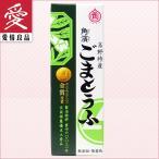 角濱総本舗 高野特産 胡麻豆腐 190g