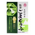 角濱総本舗 高野特産 胡麻豆腐 190g×2本