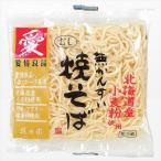 無かん水むし焼きそば 150g 藤乃家  北海道産小麦使用 クール便