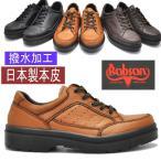 日本製/本革/撥水/BOBSON(ボブソン)/紐靴/ウォーキングシューズ/No3310