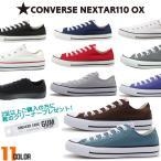 NEXTAR110 OX コンバース ネクスター キャンバスローカット ユニセックス