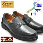 [Tono トノ]本革/日本製/軽量/撥水/高級/ビジネスシューズ/スリッポン/ローファー/No33602