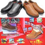 ショッピングクールビズ 【クールビズ】WAKA[ワカ]防水/屈曲/4E/クッションソール/スリッポンNo6369