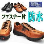 (クールビズ)WORLD COMFORT 防水 ファスナー付ウォーキングシューズ/紐靴/スリッポン/No95717