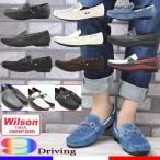 Wilson ウイルソン 9デザイン パンチング ビット付 ドライビング デッキシューズ モカシン ローファー スリッポン/No8801-8802-8804-8806