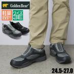 即納 (クールビズ)運動靴/Golden Bear(ゴールデンベア)スリッポン/超軽量/行楽/旅行/カジュアルスニーカー/106