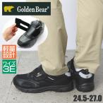 即納 (クールビズ)運動靴/Golden Bear(ゴールデンベア)マジックテープ/超軽量/行楽/旅行/カジュアルスニーカー/109