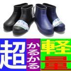 超軽量/防水/レインシューズ/調理室/ガーデニング/雪/釣り/雨靴/No9045