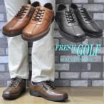 (クールビズ)マドラス(madras)/フレッシュ ゴルフ/FRESH GOLF/本革/紐靴/ファスナー付/ビジネス/ウォーキング/FG734