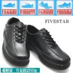 (クールビズ)超軽量/FIVESTAR/ウォーキングシューズ/メンズ/紐靴/1020