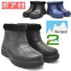 【即納】防寒/防水/超軽量/ボア付き/メンズブーツ/ショートブーツ/No1450